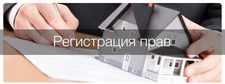 Регистрация прав на недвижимость